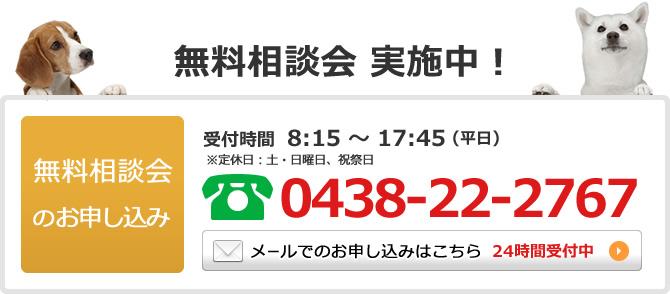 電話でのお問い合わせは0438-22-2767